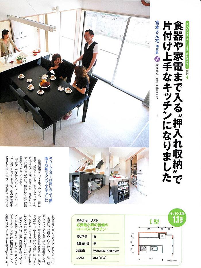 素敵なキッチン|雑誌掲載情報 ...
